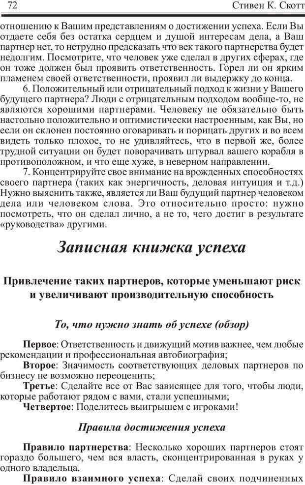 PDF. Записная книжка миллионера. Скотт С. К. Страница 71. Читать онлайн