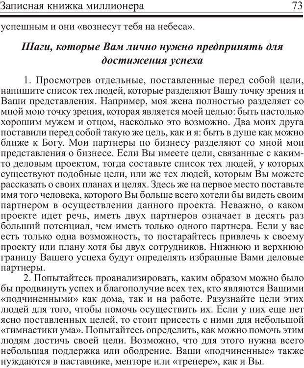 PDF. Записная книжка миллионера. Скотт С. К. Страница 72. Читать онлайн