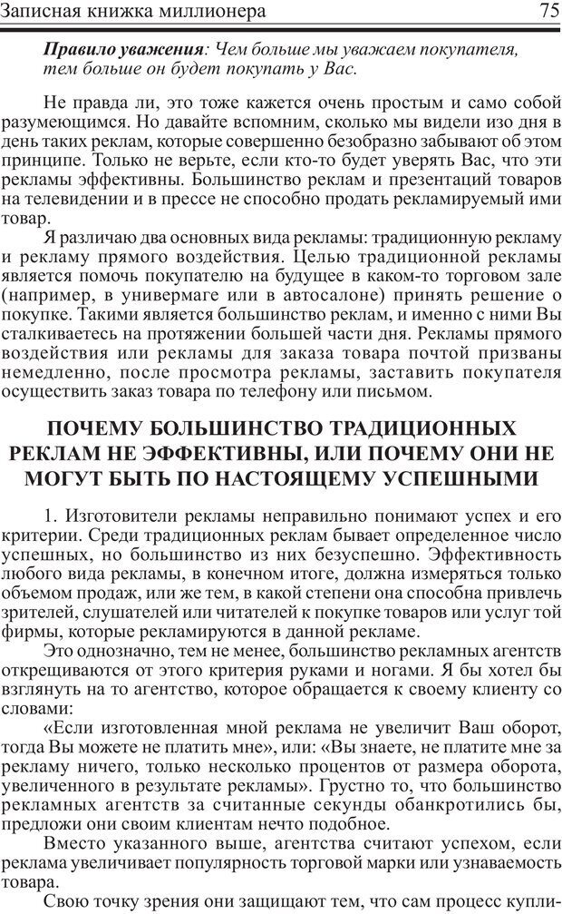 PDF. Записная книжка миллионера. Скотт С. К. Страница 74. Читать онлайн