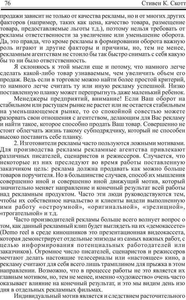 PDF. Записная книжка миллионера. Скотт С. К. Страница 75. Читать онлайн