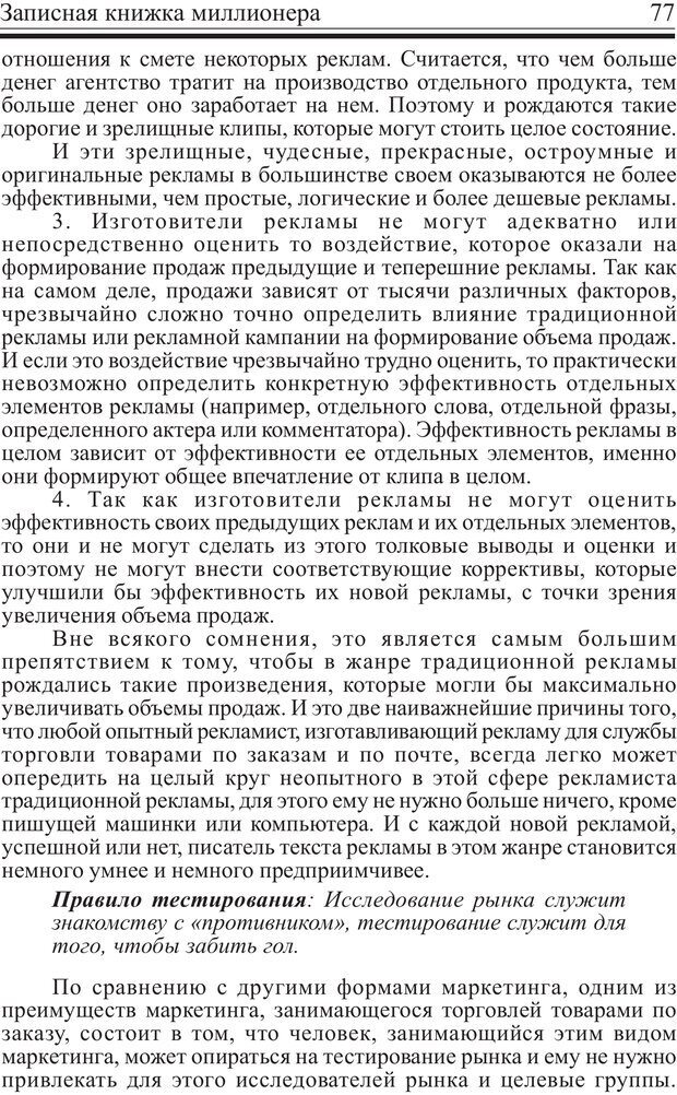 PDF. Записная книжка миллионера. Скотт С. К. Страница 76. Читать онлайн