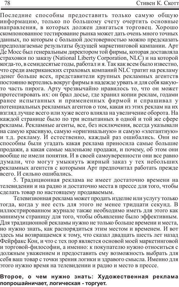 PDF. Записная книжка миллионера. Скотт С. К. Страница 77. Читать онлайн