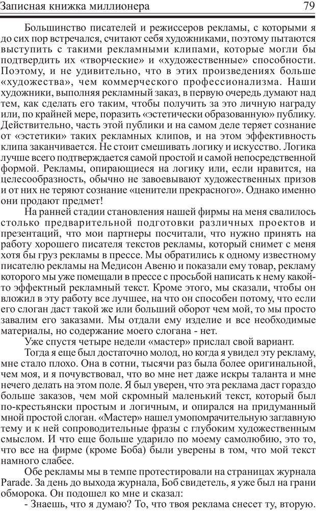 PDF. Записная книжка миллионера. Скотт С. К. Страница 78. Читать онлайн