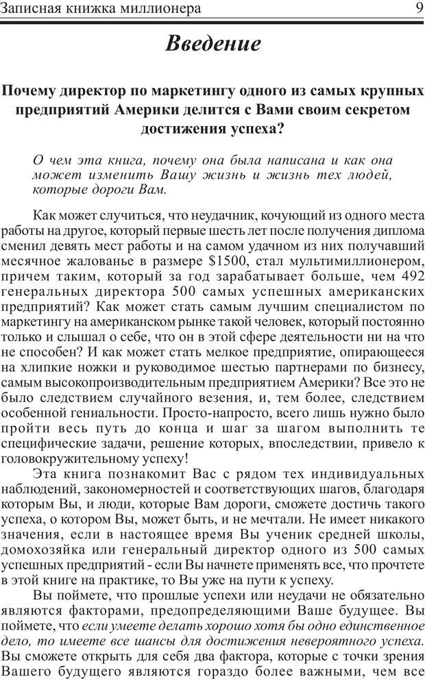 PDF. Записная книжка миллионера. Скотт С. К. Страница 8. Читать онлайн