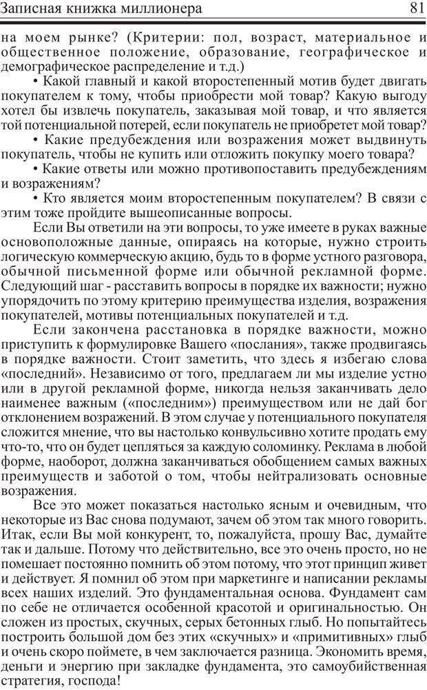 PDF. Записная книжка миллионера. Скотт С. К. Страница 80. Читать онлайн