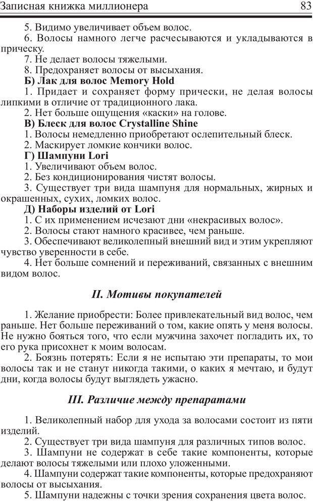 PDF. Записная книжка миллионера. Скотт С. К. Страница 82. Читать онлайн