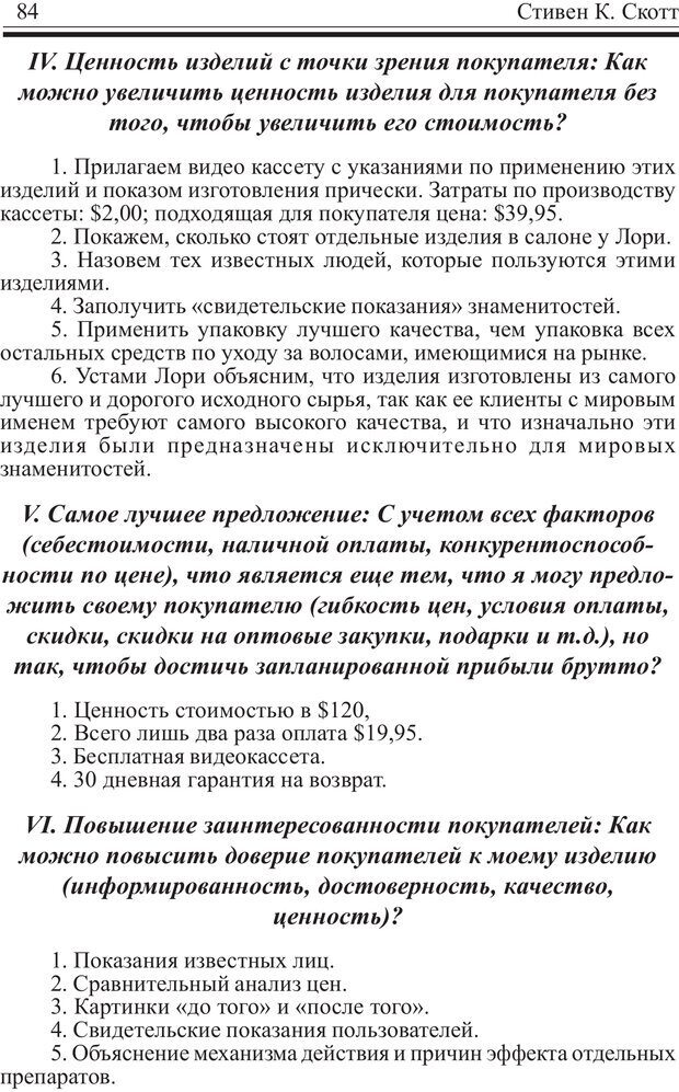PDF. Записная книжка миллионера. Скотт С. К. Страница 83. Читать онлайн