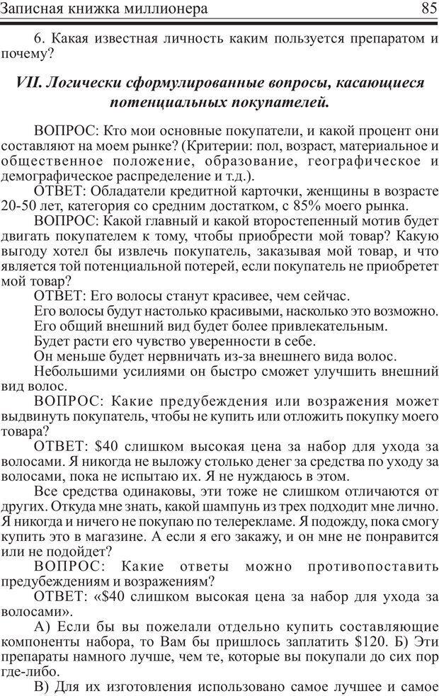 PDF. Записная книжка миллионера. Скотт С. К. Страница 84. Читать онлайн