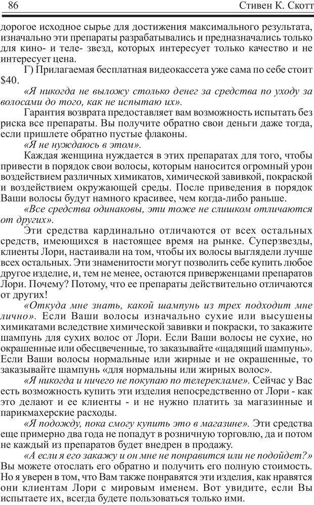 PDF. Записная книжка миллионера. Скотт С. К. Страница 85. Читать онлайн