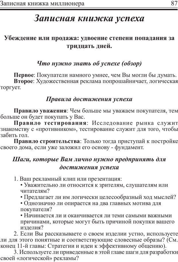 PDF. Записная книжка миллионера. Скотт С. К. Страница 86. Читать онлайн