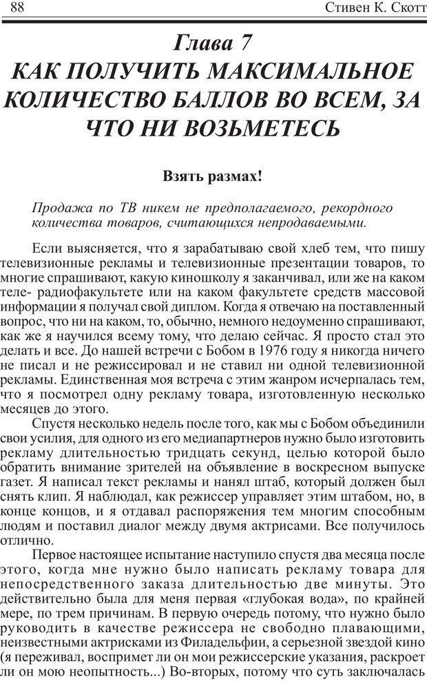 PDF. Записная книжка миллионера. Скотт С. К. Страница 87. Читать онлайн
