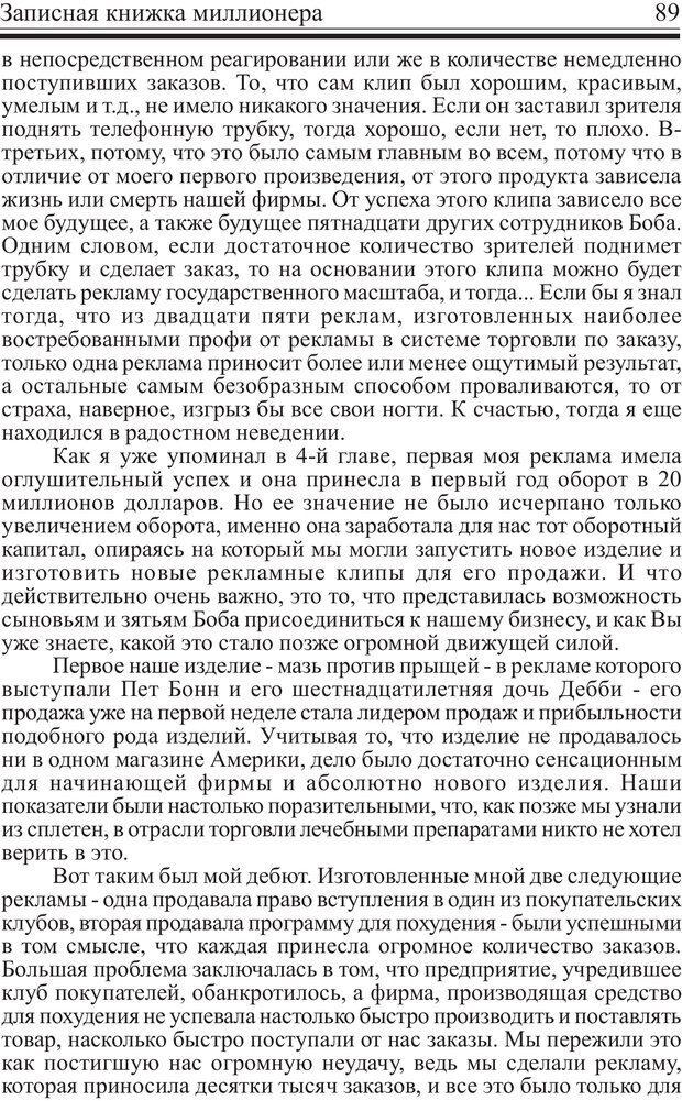 PDF. Записная книжка миллионера. Скотт С. К. Страница 88. Читать онлайн