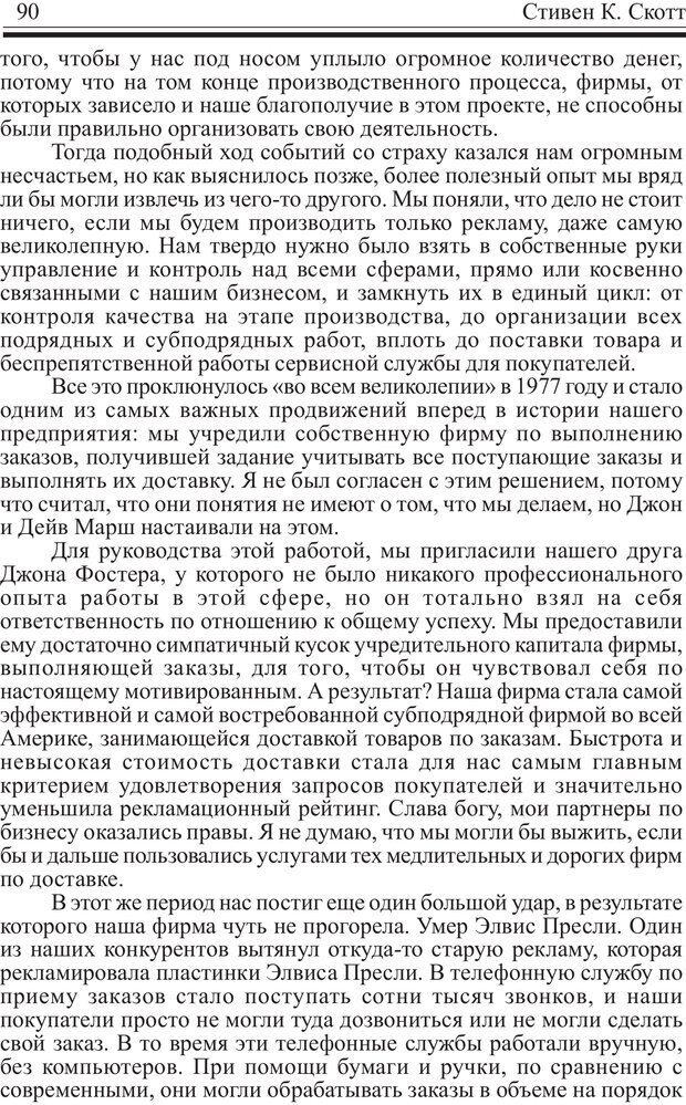 PDF. Записная книжка миллионера. Скотт С. К. Страница 89. Читать онлайн