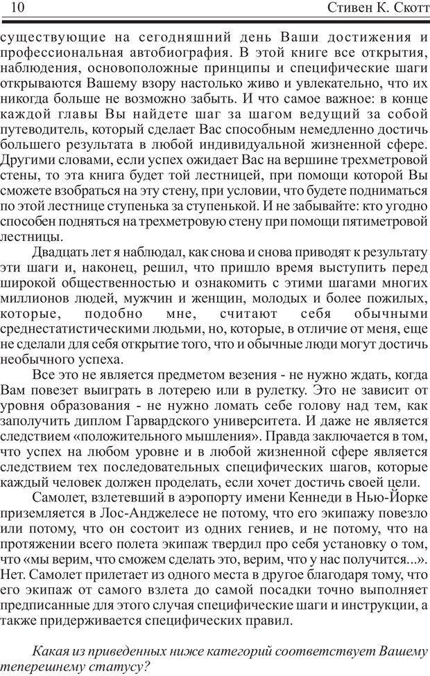 PDF. Записная книжка миллионера. Скотт С. К. Страница 9. Читать онлайн