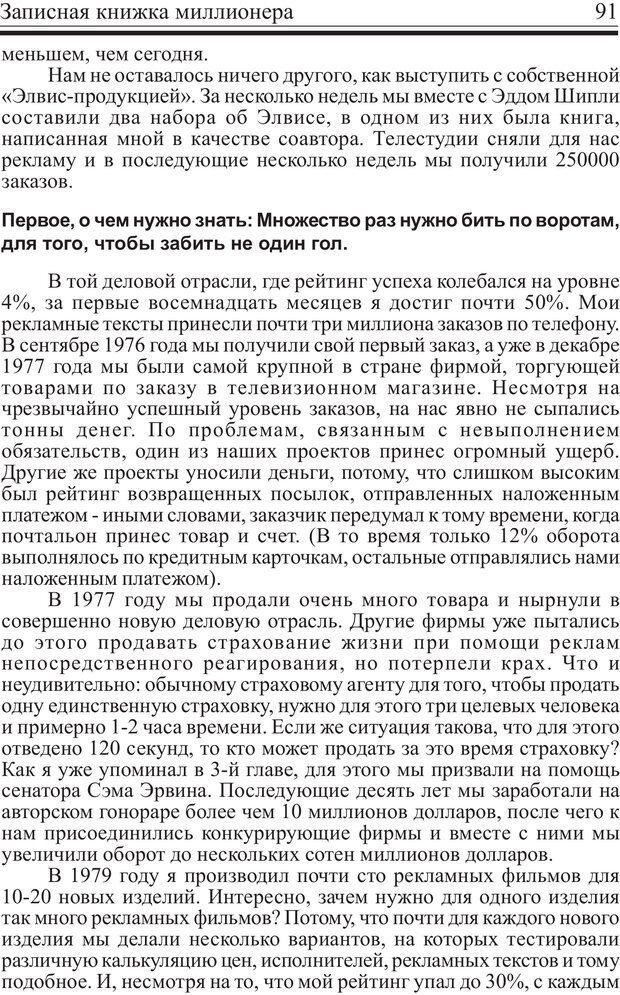PDF. Записная книжка миллионера. Скотт С. К. Страница 90. Читать онлайн