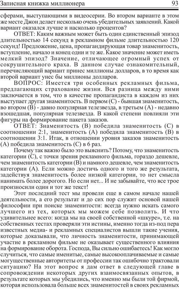 PDF. Записная книжка миллионера. Скотт С. К. Страница 92. Читать онлайн