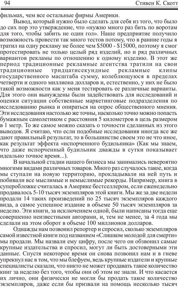 PDF. Записная книжка миллионера. Скотт С. К. Страница 93. Читать онлайн
