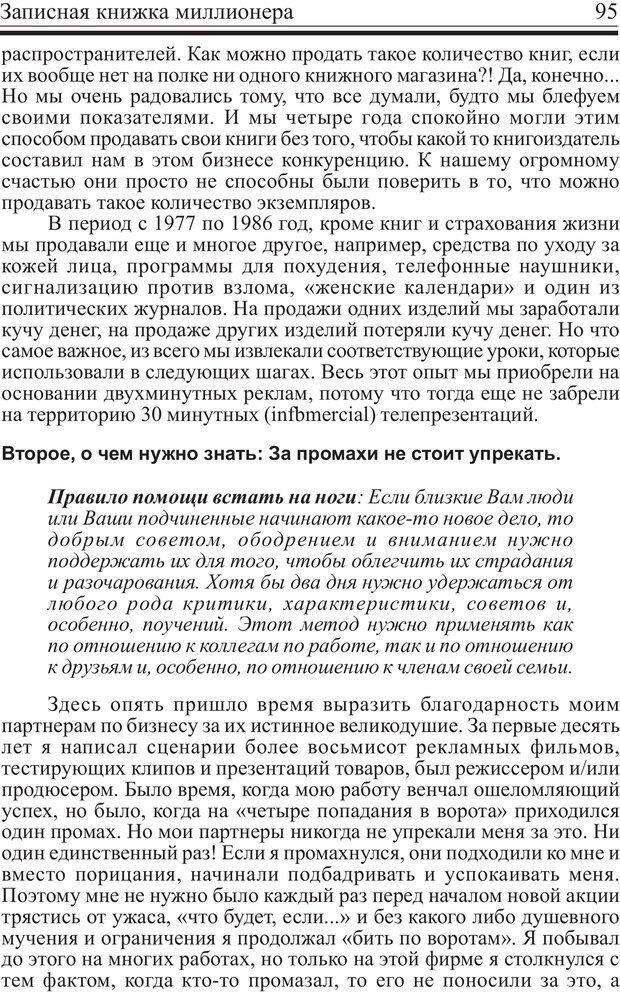 PDF. Записная книжка миллионера. Скотт С. К. Страница 94. Читать онлайн