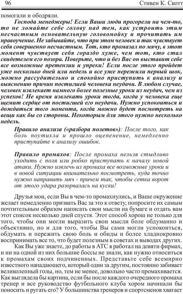 PDF. Записная книжка миллионера. Скотт С. К. Страница 95. Читать онлайн