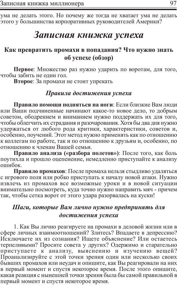 PDF. Записная книжка миллионера. Скотт С. К. Страница 96. Читать онлайн