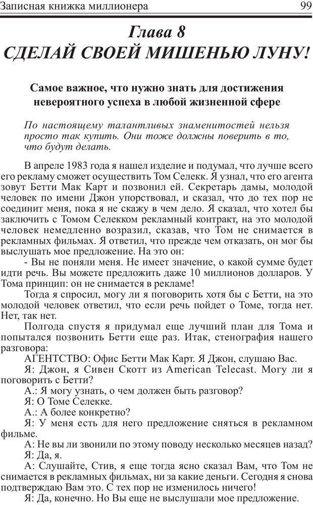 PDF. Записная книжка миллионера. Скотт С. К. Страница 98. Читать онлайн