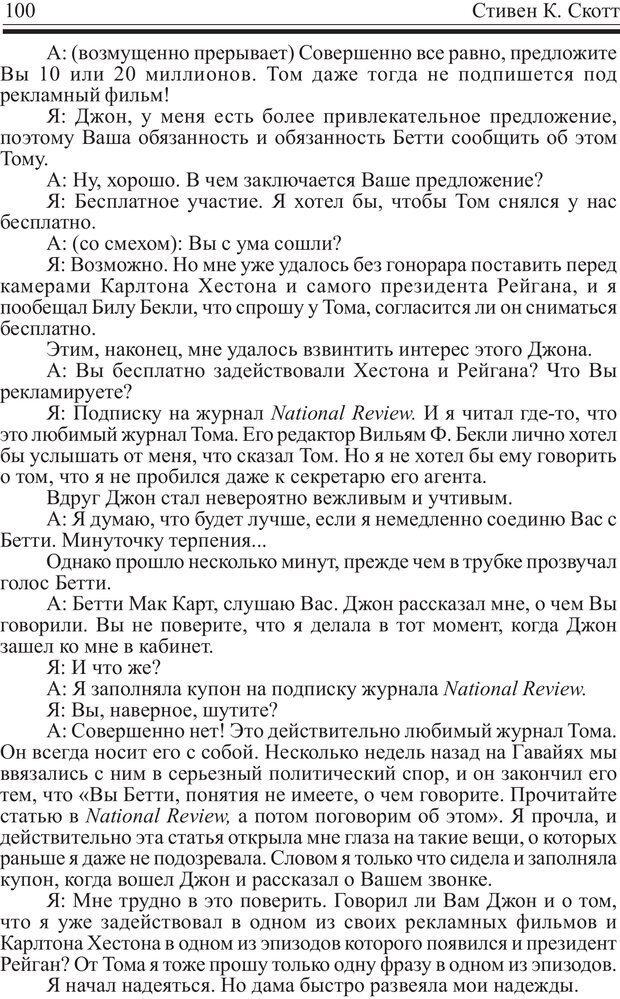 PDF. Записная книжка миллионера. Скотт С. К. Страница 99. Читать онлайн