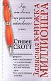 Записная книжка миллионера, Скотт Стивен