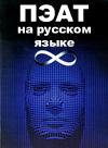 """Обложка книги """"ПЭАТ Первичной Энергии. Активация и Трансценденция"""""""