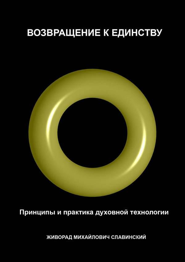 """Обложка книги """"Возвращение к Единству: Принципы и практика духовной технологии"""""""