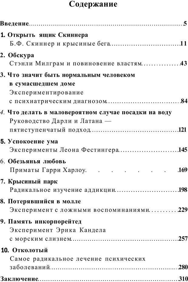 PDF. Открыть ящик Скиннера. Слейтер Л. Страница 1. Читать онлайн