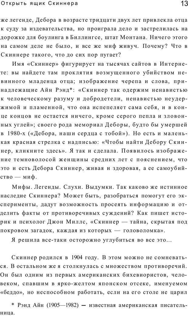 PDF. Открыть ящик Скиннера. Слейтер Л. Страница 10. Читать онлайн