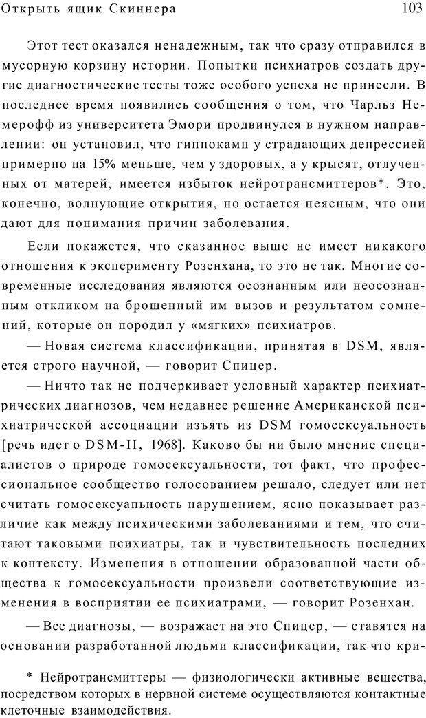 PDF. Открыть ящик Скиннера. Слейтер Л. Страница 100. Читать онлайн