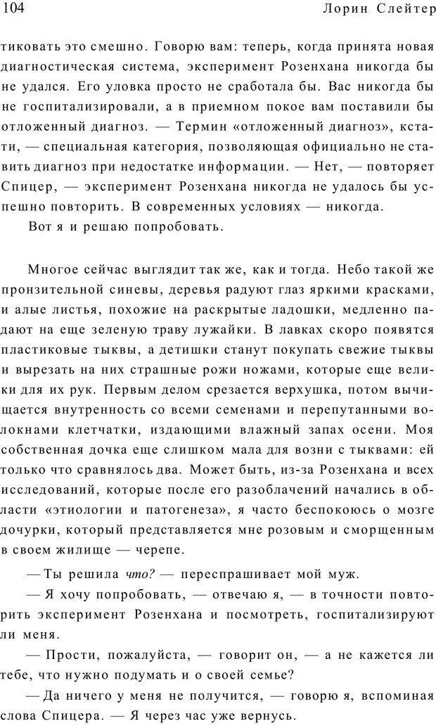 PDF. Открыть ящик Скиннера. Слейтер Л. Страница 101. Читать онлайн