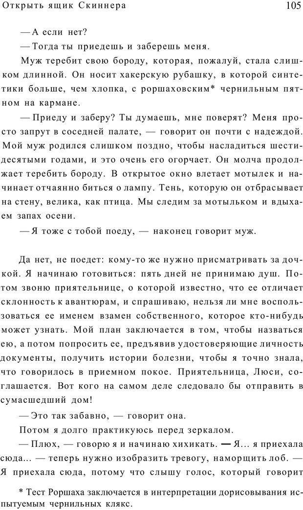 PDF. Открыть ящик Скиннера. Слейтер Л. Страница 102. Читать онлайн