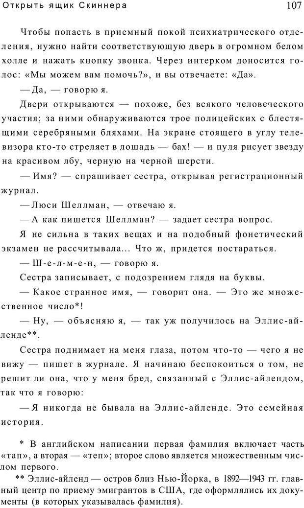 PDF. Открыть ящик Скиннера. Слейтер Л. Страница 104. Читать онлайн