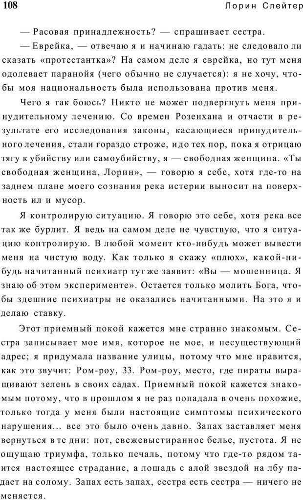 PDF. Открыть ящик Скиннера. Слейтер Л. Страница 105. Читать онлайн