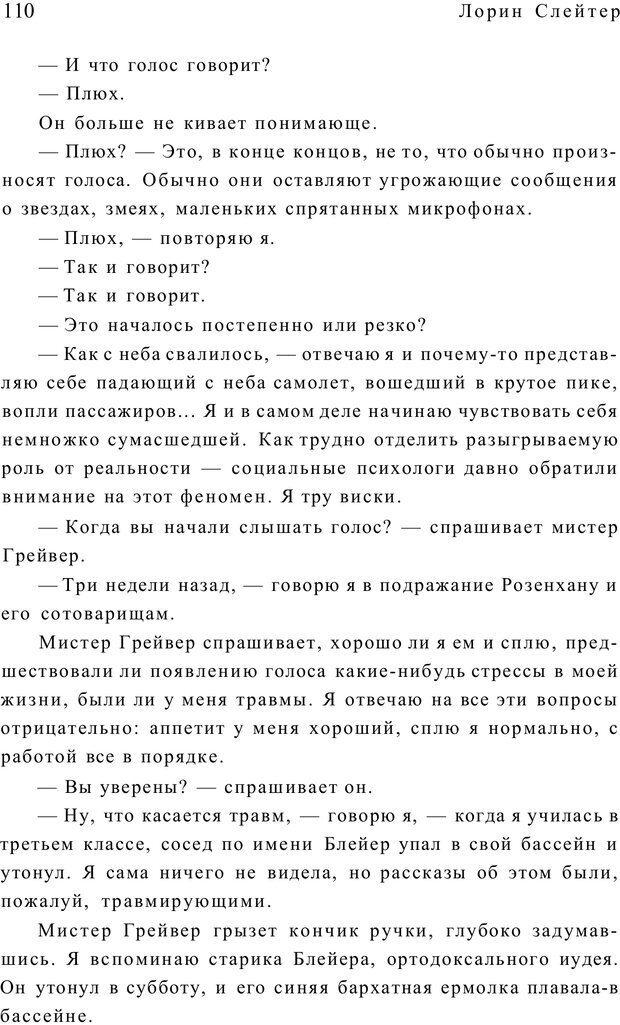 PDF. Открыть ящик Скиннера. Слейтер Л. Страница 107. Читать онлайн