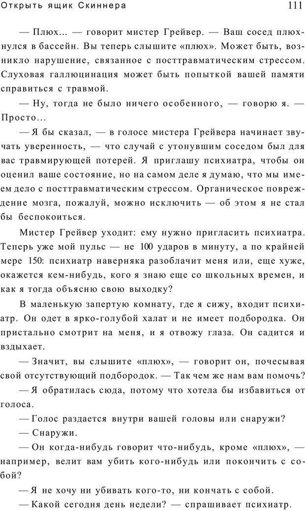 PDF. Открыть ящик Скиннера. Слейтер Л. Страница 108. Читать онлайн