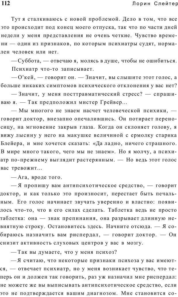 PDF. Открыть ящик Скиннера. Слейтер Л. Страница 109. Читать онлайн