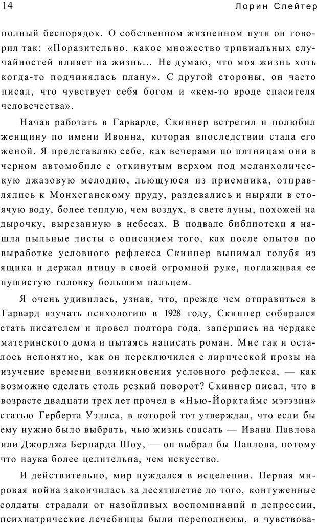 PDF. Открыть ящик Скиннера. Слейтер Л. Страница 11. Читать онлайн