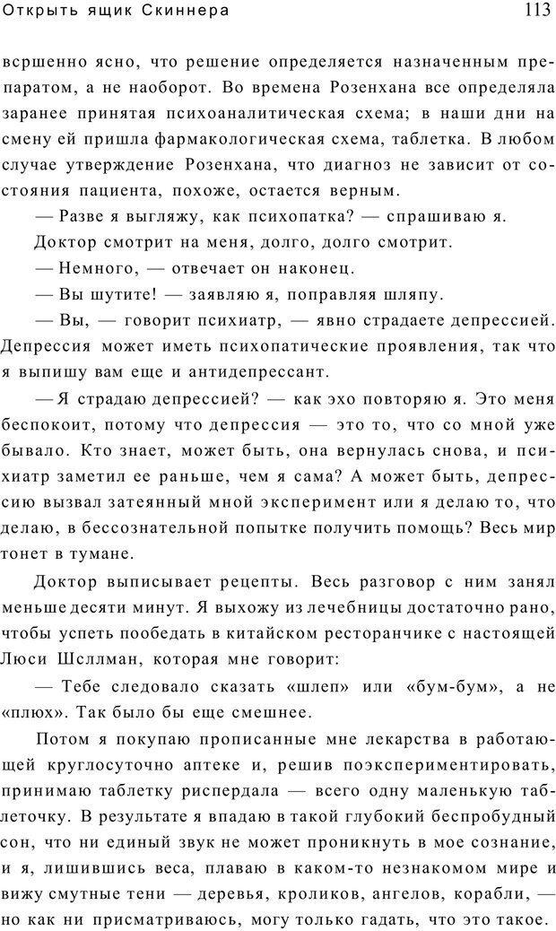 PDF. Открыть ящик Скиннера. Слейтер Л. Страница 110. Читать онлайн