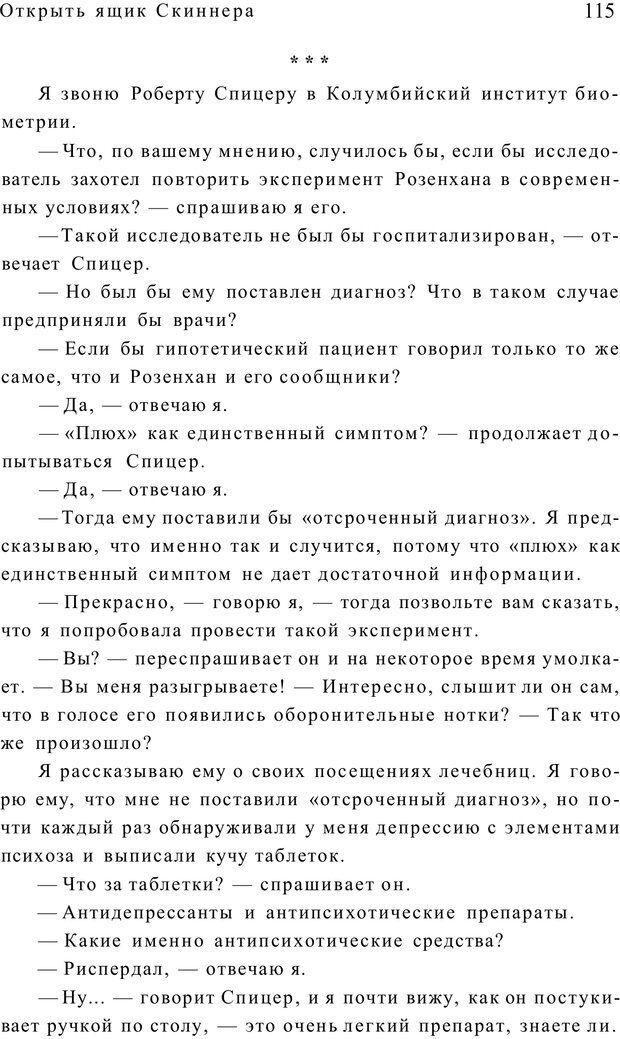 PDF. Открыть ящик Скиннера. Слейтер Л. Страница 112. Читать онлайн