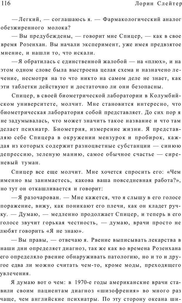 PDF. Открыть ящик Скиннера. Слейтер Л. Страница 113. Читать онлайн