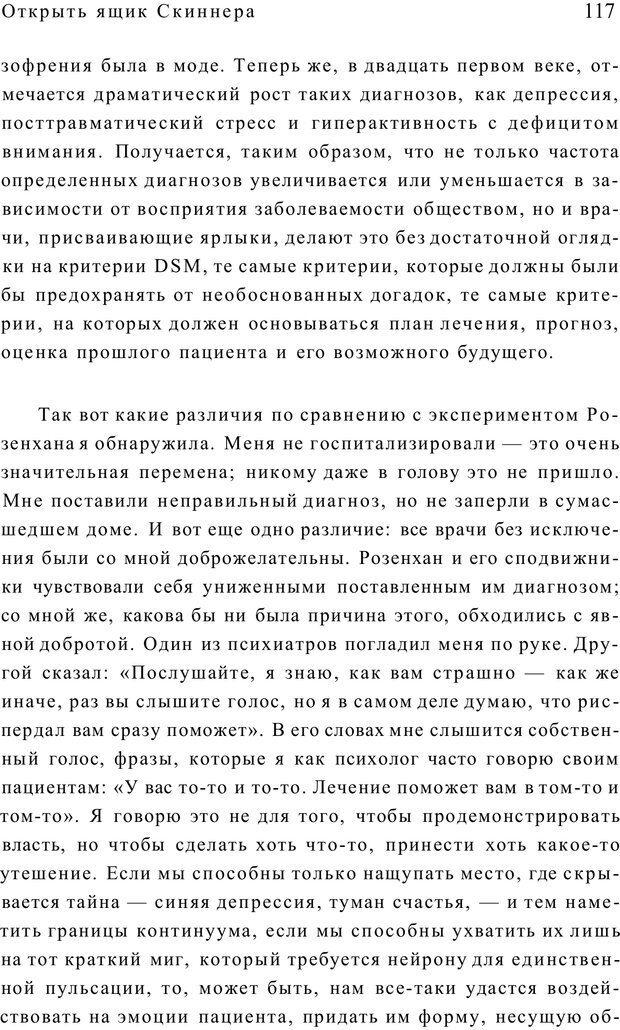 PDF. Открыть ящик Скиннера. Слейтер Л. Страница 114. Читать онлайн