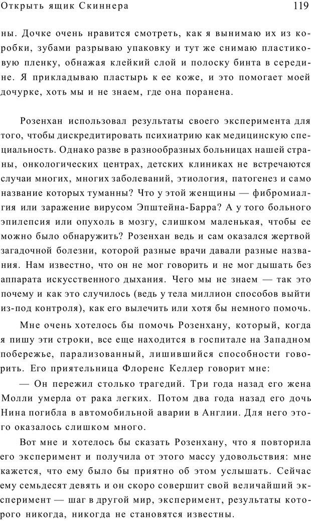 PDF. Открыть ящик Скиннера. Слейтер Л. Страница 116. Читать онлайн