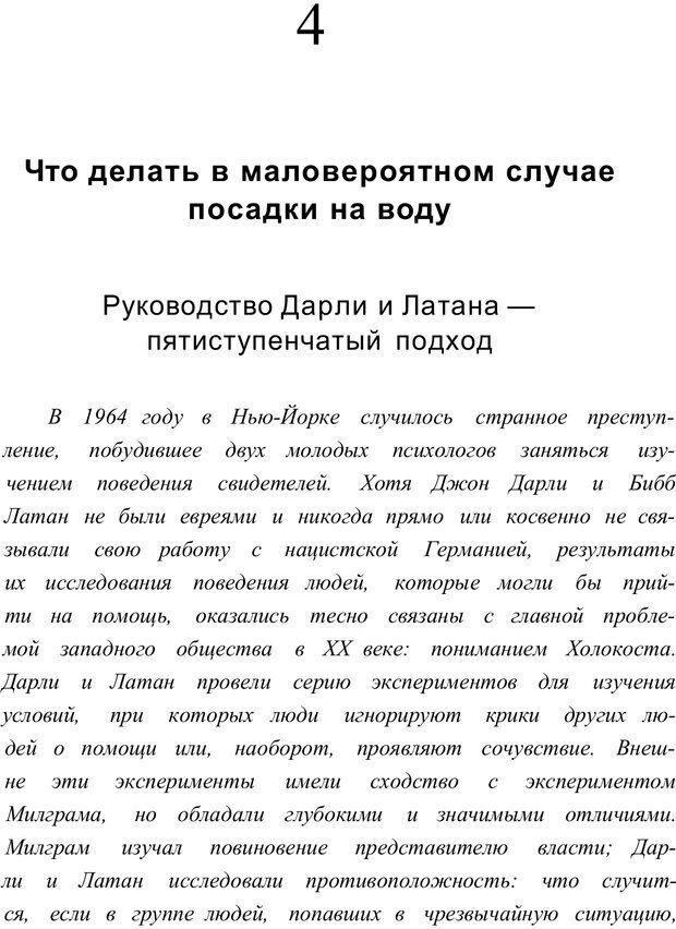 PDF. Открыть ящик Скиннера. Слейтер Л. Страница 118. Читать онлайн