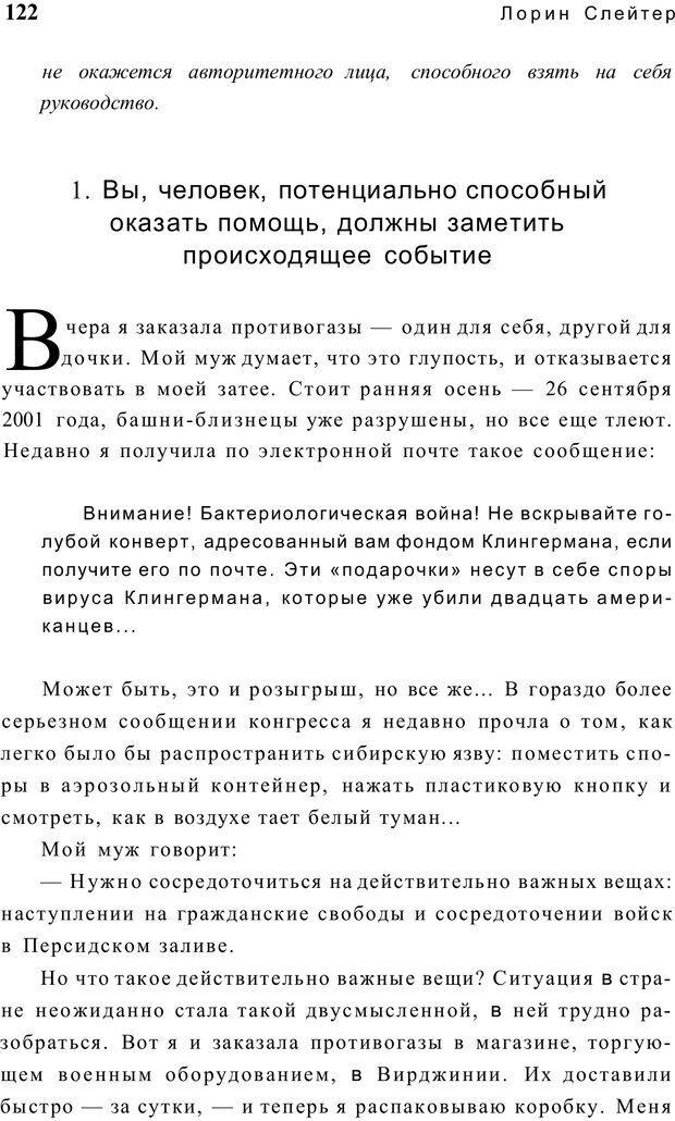 PDF. Открыть ящик Скиннера. Слейтер Л. Страница 119. Читать онлайн