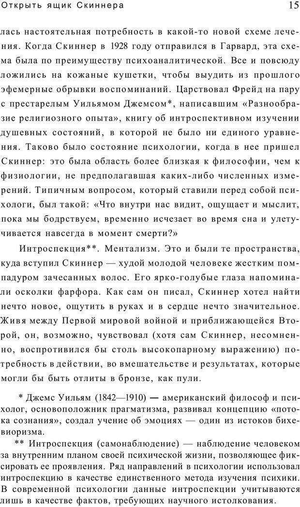 PDF. Открыть ящик Скиннера. Слейтер Л. Страница 12. Читать онлайн