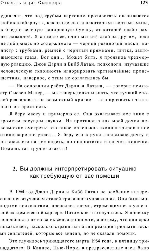 PDF. Открыть ящик Скиннера. Слейтер Л. Страница 120. Читать онлайн