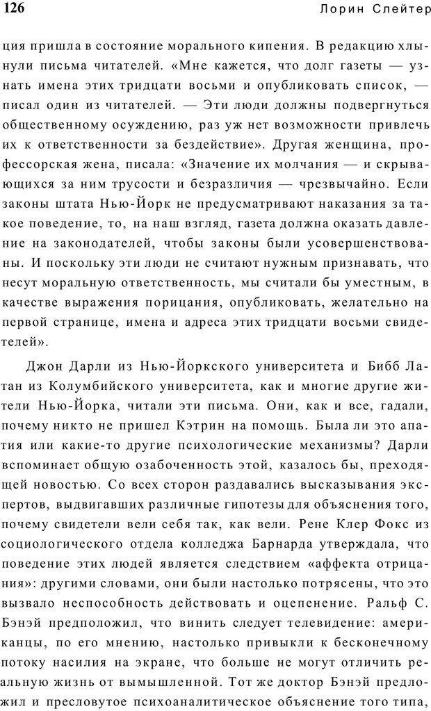 PDF. Открыть ящик Скиннера. Слейтер Л. Страница 123. Читать онлайн